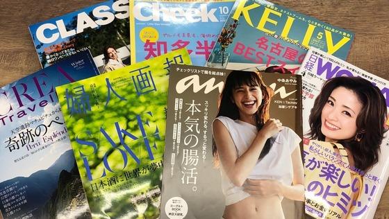 【多くの女性が活躍しています】広告の企画提案/全国のあらゆる雑誌を取り扱い/やり方自由/年休125日/公私共にに充実した日々でイキイキしませんか?5
