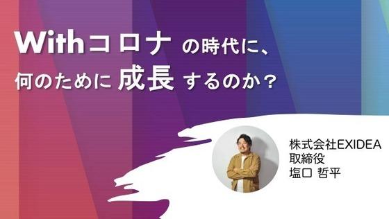 【5/28(木)オンライン座談会】withコロナ時代、20代に求められるこれからの成長とは?