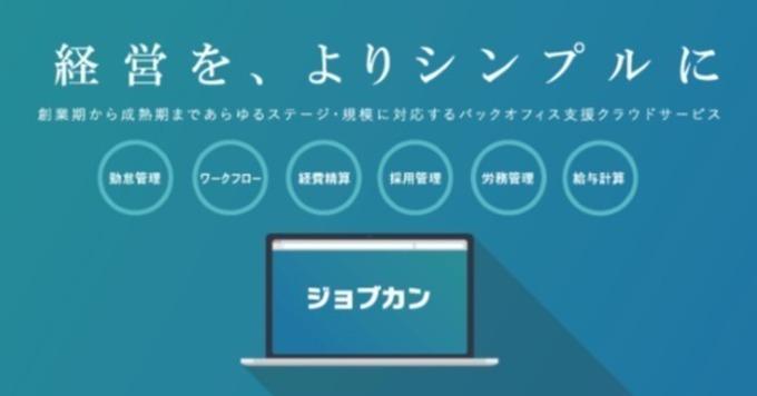 【積極採用中】ジョブカンCS_カスタマーサポート(窓口スーパーバイザー・プランナー)