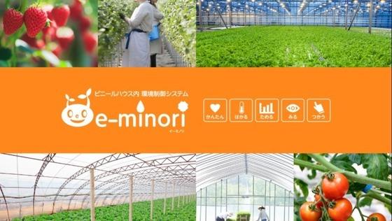 【IT事業】 次世代農業システムを全国へ【企画提案営業】