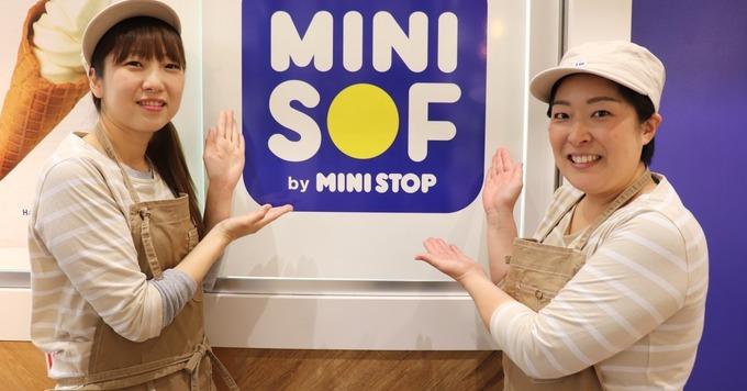 ミニストップが手がける新規事業★ソフトクリーム専門店「MINI SOF」店長候補募集中!