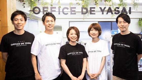 【OFFICE DE YASAI / 日本のオフィスワーカーを健康に!】★カスタマーサクセス職募集★ 〜顧客企業の満足度向上のための対応・分析・提案〜 《急成長中のフレッシュフードデリバリーサービス》