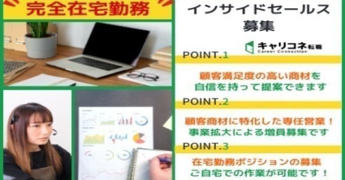 【490万~】インサイドセールス/完全在宅/商談専任/上場企業/ベテラン採用