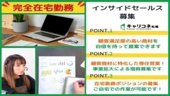 【インサイドセールス】営業未経験可/商談専任/完全在宅勤務/マザーズ上場企業