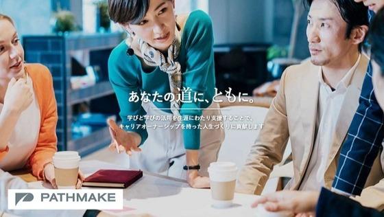 【WEBデザイナー】WEBサイトデザイン~運用・マーケティングまで手掛けられる/国際資格取得をはじめビジネスパーソンの学びを支援/リモート就業可能/年間休日120日以上/残業月30時間以内