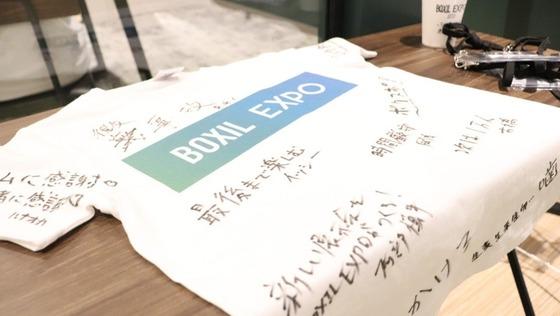 【プロジェクトマネージャー(BOXIL EXPO)】〜「新規事業」であるイベント事業のPMとして、営業・マーケティング・イベント運営など幅広い業務をお任せできるメンバーを募集〜