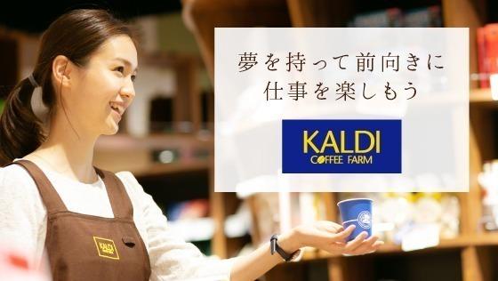 <12月3日応募締切!>【カルディコーヒーファーム販売・店舗スタッフ】年間休日120日/月9~10日休み/販売経験者歓迎/コーヒーやワインの研修充実/世界中から集められた商品を取り扱う販売職です♪