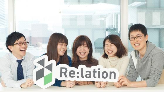 新しい時代のメール共有SaaS『Re:lation』を開発する、Webアプリケーションエンジニア