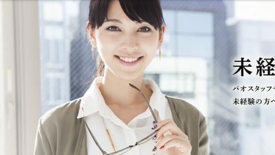 【初の女性採用!将来的には責任者に!】未経験から始められる人材コンサルタント!《就業経験やPCスキル不問 / 自己成長への欲求が高い方・マルチタスクが得意な方歓迎》月残業20h以内・リモートOK