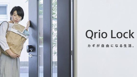 """【自社製品マーケティング】""""カギが自由になる生活""""〜IoT市場(スマートロック)でTOPシェアを誇る「Qrio Lock」の更なる事業拡大に向けた施策実行"""