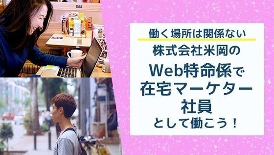 【正社員×フルリモート】自由な場所で働くサービスを拡大するデジタルマーケター社員募集!