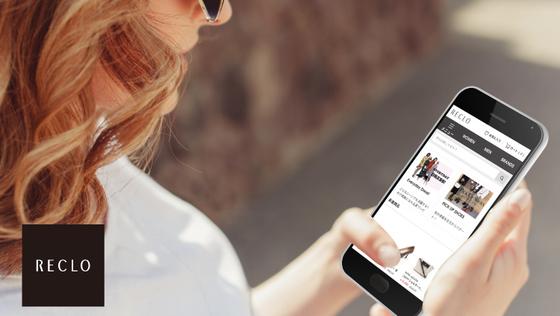 日本最大のCtoBtoCハイブランドファッションEC『RECLO(リクロ)』のWEBプロデューサーを募集