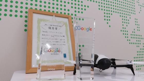 『Google Maps「JAPAC Partner of the Year」を受賞した屈指のベンチャー企業』 でキャリアップしませんか?